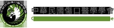 中華民國傷口醫學學會